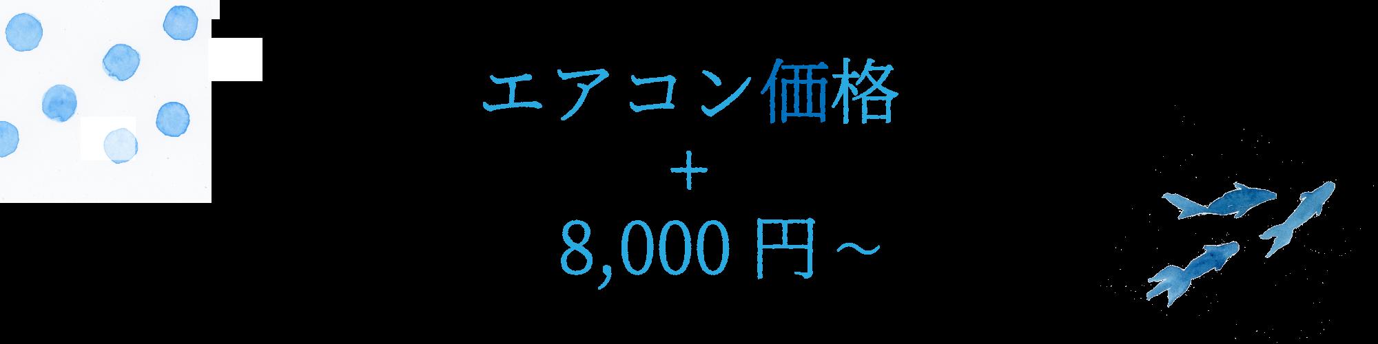 エアコン価格+8,000円~