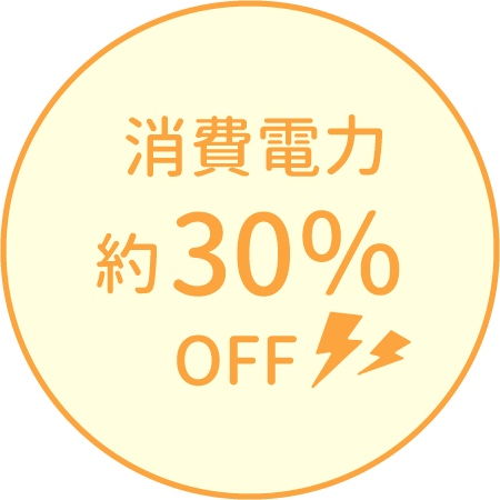 消費電力約30%OFF