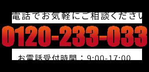 お電話でお気軽にご相談ください。0120-233-033 お電話受付時間 平日9:00-18:00