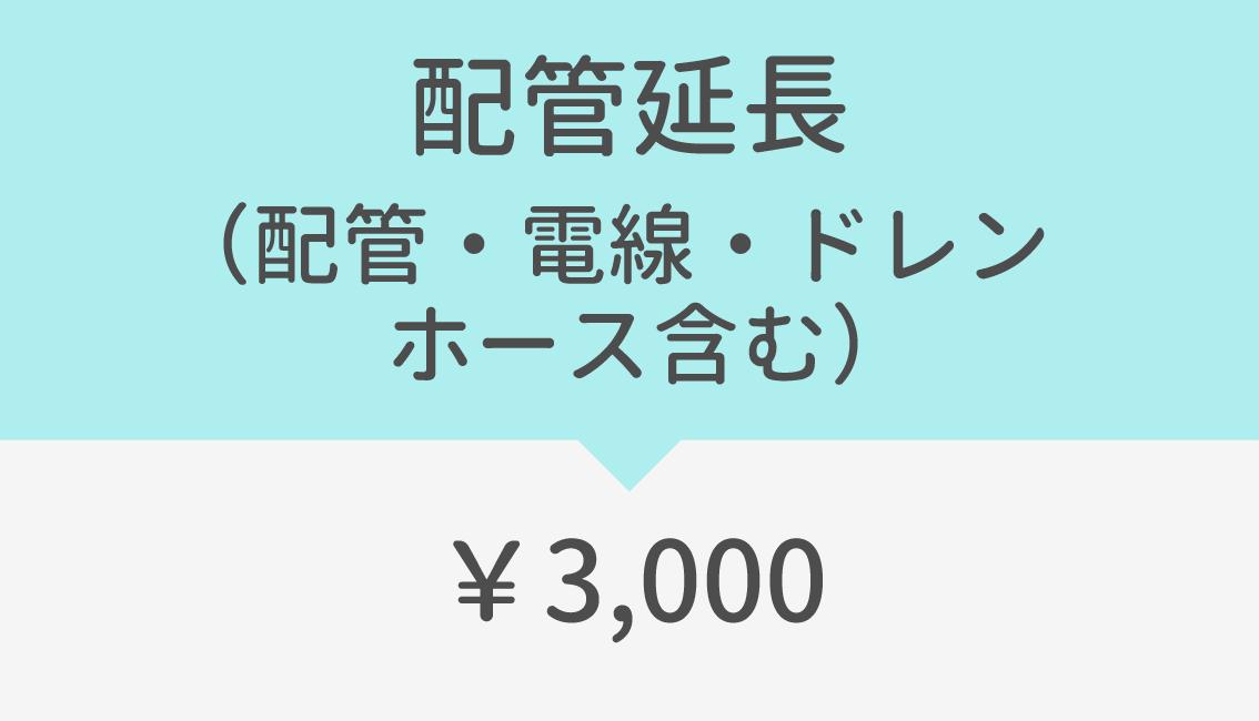配管延長3000円(配管・電線・ドレンホース含む)