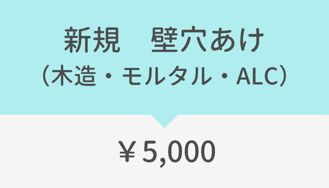 新規壁穴あけ5000円(木造・モルタル・ALC)
