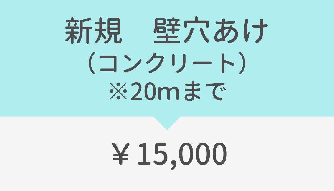 新規壁穴あけコンクリート15000円(20メートルまで)