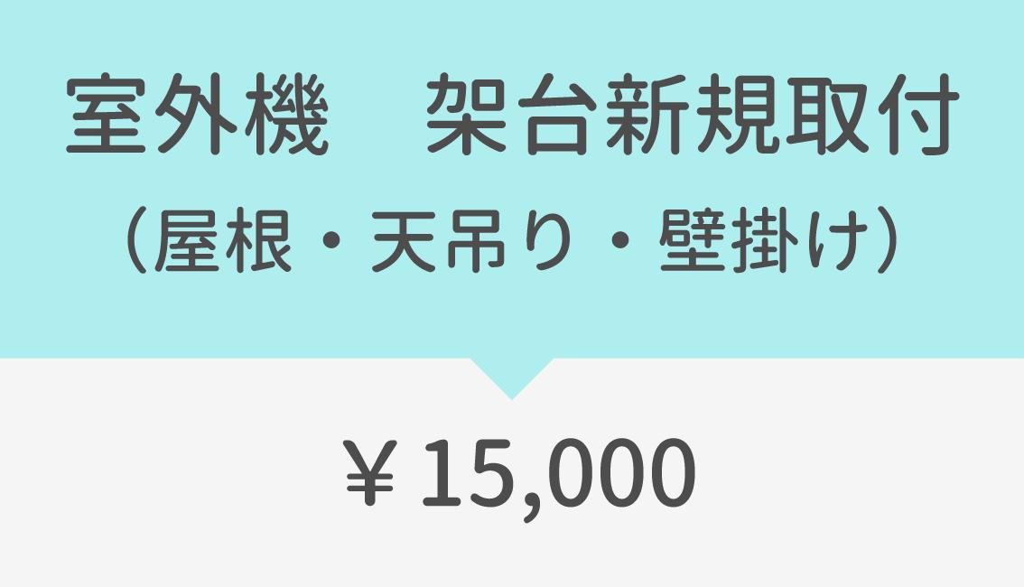 室外機 架台新規取付(屋根・天吊り・壁掛け)15000円