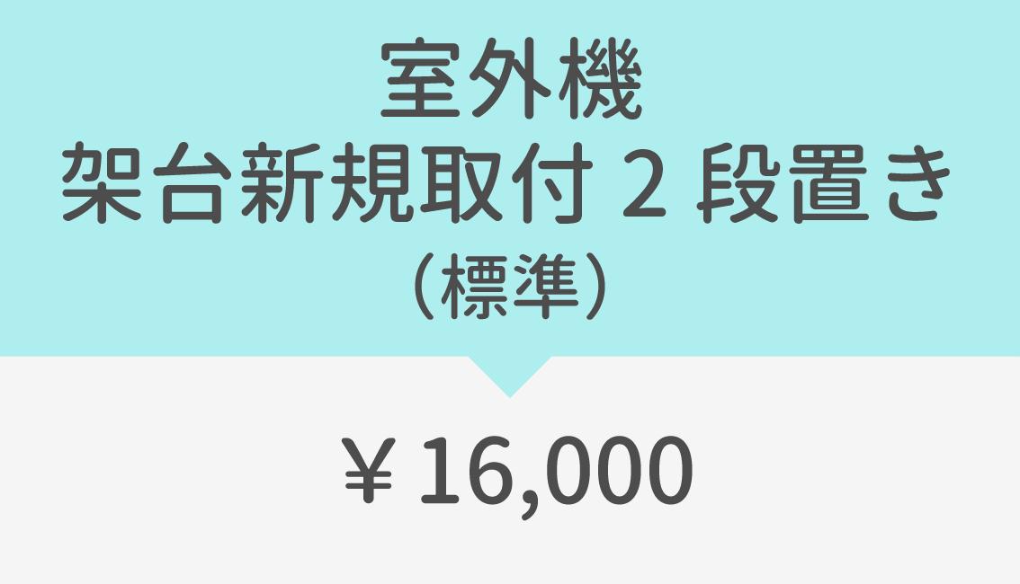 室外機 架台新規取付2段置き(標準)16000円