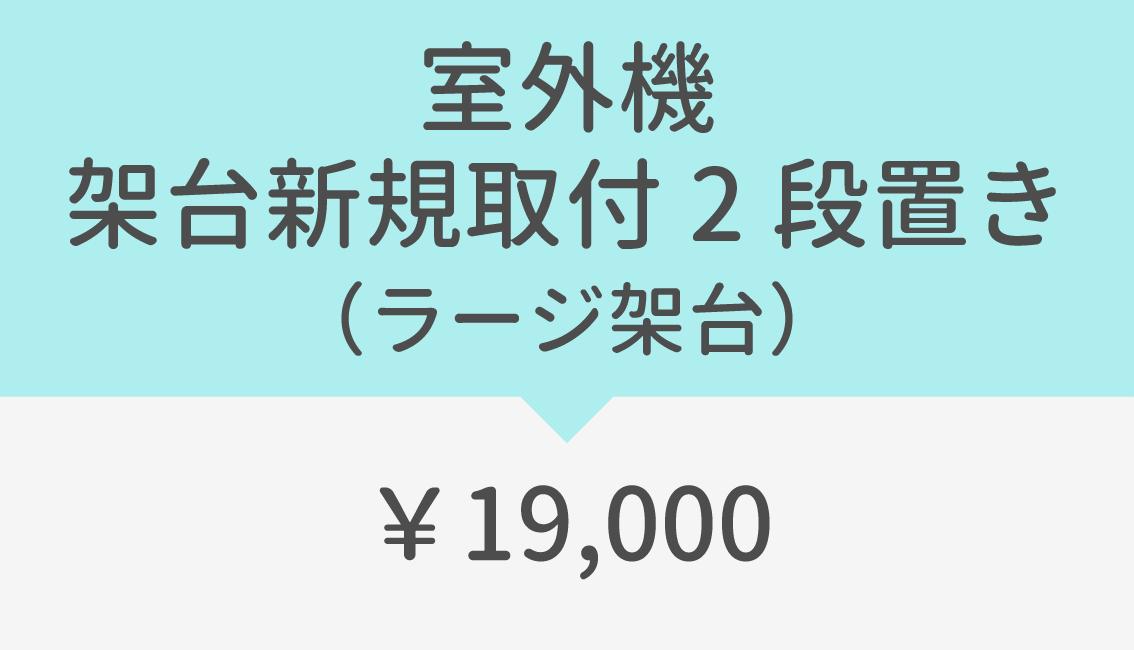 室外機 架台新規取付2段置き(ラージ架台)19000円