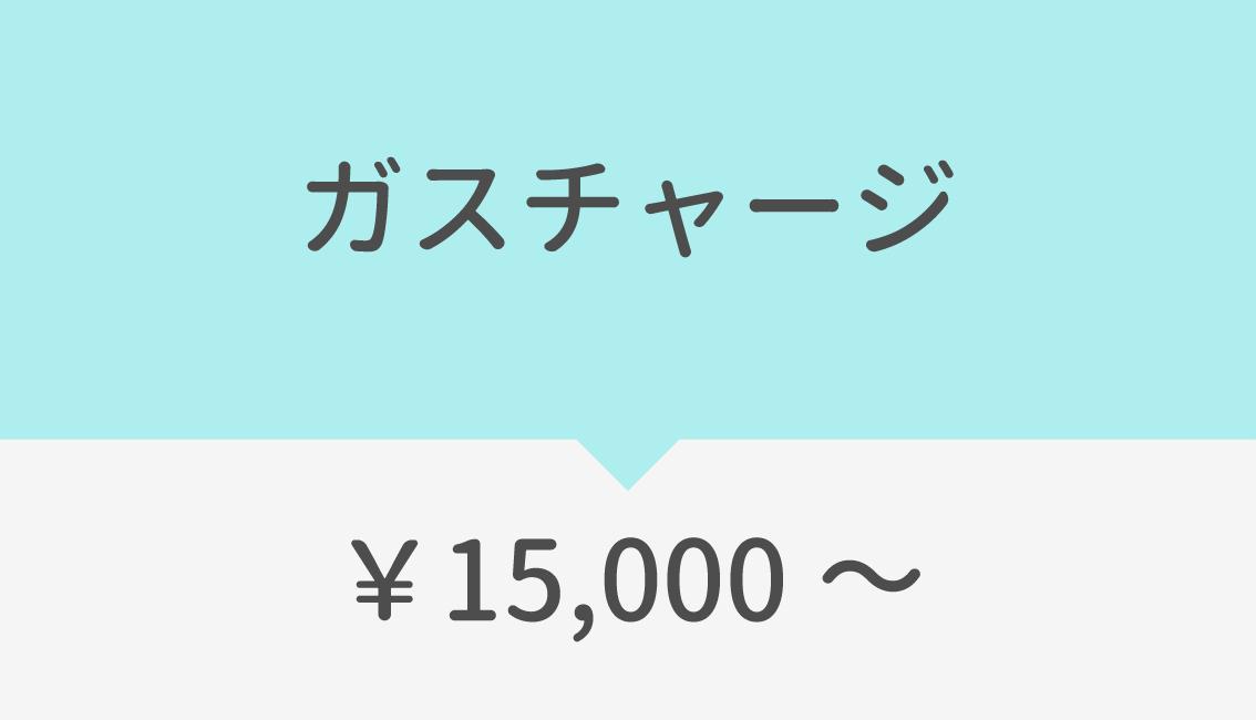 ガスチャージ15000円~