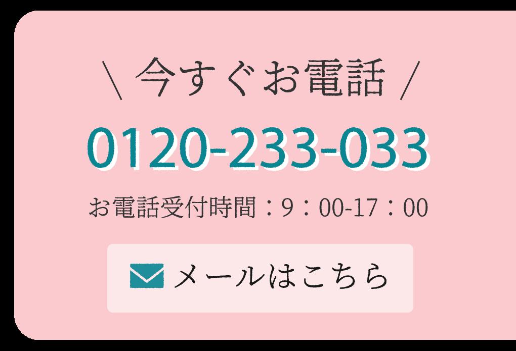 今すぐお電話!0120-233-033 メールはこちら