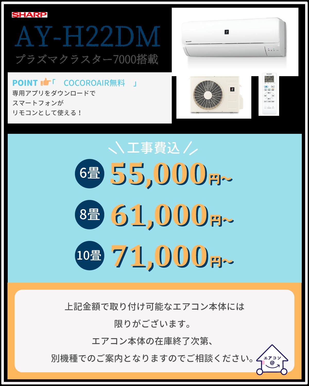 おすすめエアコンSHARP「AY-H22DM」プラズマクラスター7000搭載。point➡「COCOROAIR無料」専用アプリをダウンロードでスマートフォンがリモコンとして使える!工事費込 6畳55,000円~、8畳61,000円~、10畳71,000円~