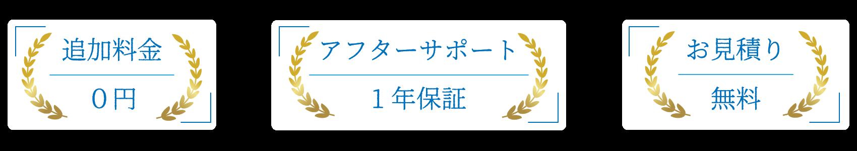 追加料金0円・アフターサポート1年保証・お見積り無料