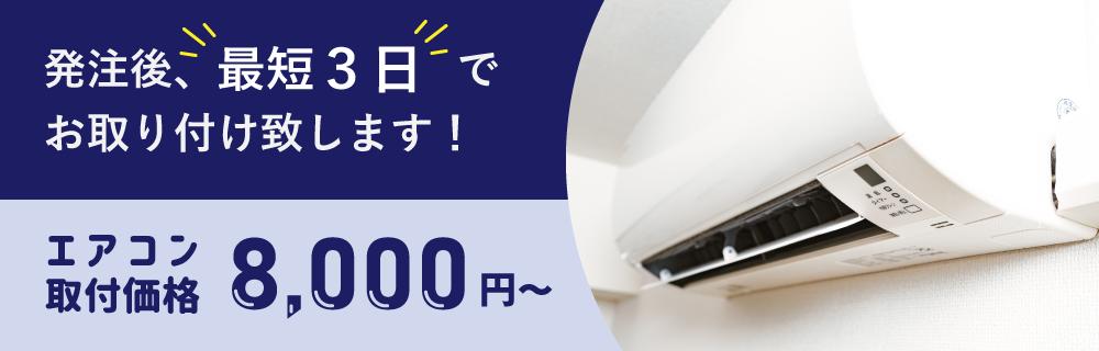 発注後、最短3日でお取り付け致します!エアコン取付価格8,000円~
