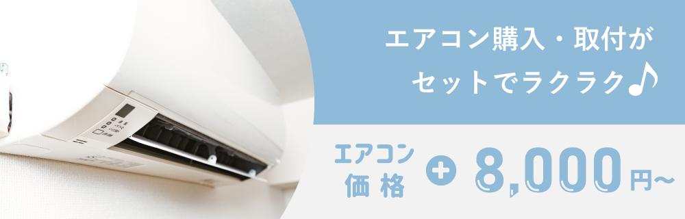 エアコン購入・取付がセットでラクラク♪エアコン価格+8,000円~